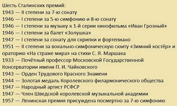 Прокофьев Сергей Сергеевич краткая биография