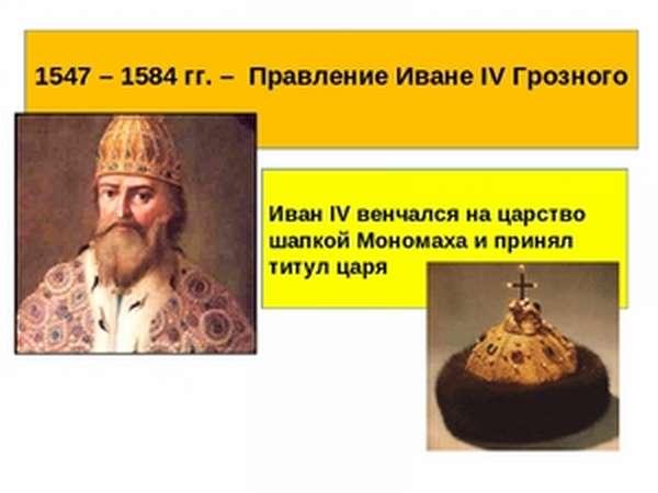 Восхождение на престол царя Ивана Грозного