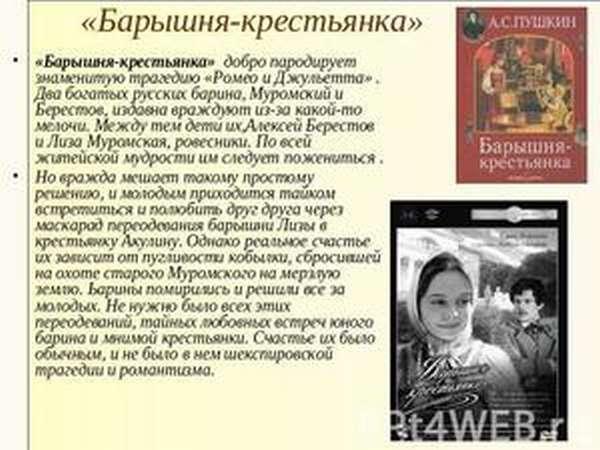 Содержание повести Пушкина