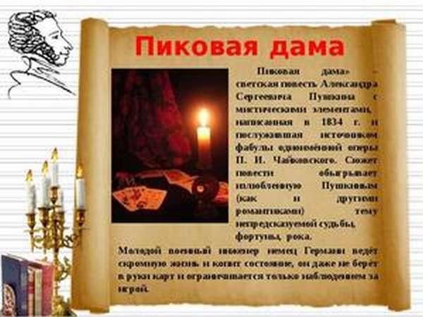Обращение Пушкина к прозе