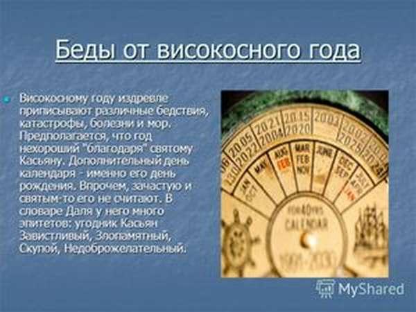 Легенды о Касьяне