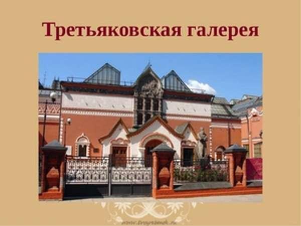 Часы работы галереи Третьяковской галереи