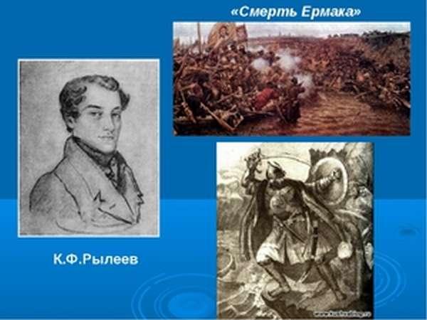 Краткое изложение думы «Смерть Ермака» К. Ф. Рылеева