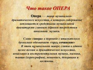 опера википедия