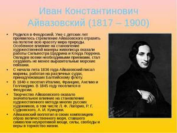 Биография Айвазовского