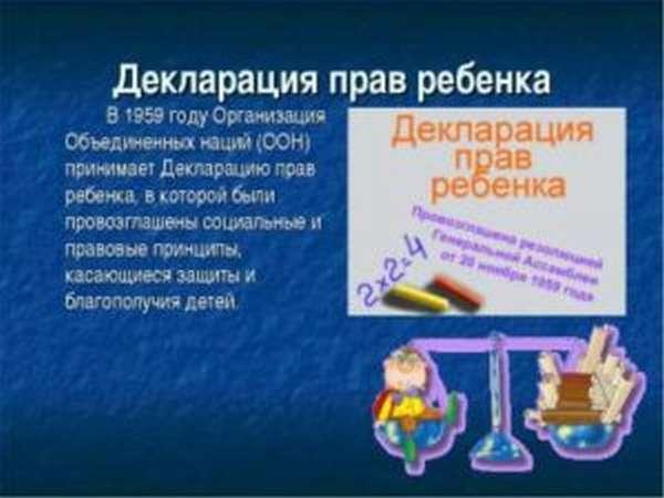 конвенция о правах ребенка анализ