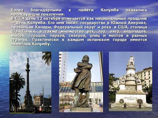 доклад о христофоре колумбе