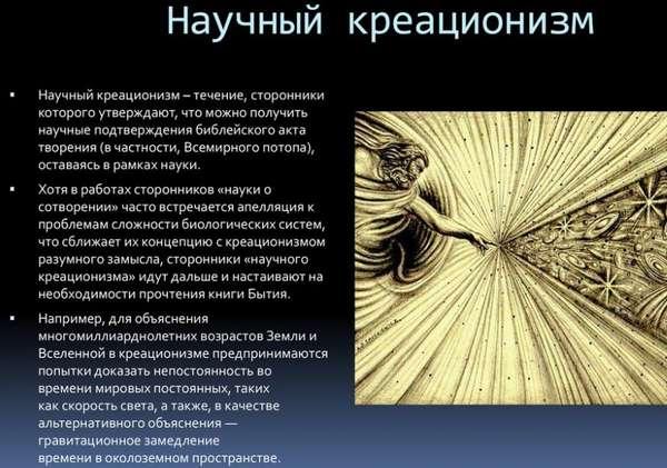 Теория креационизма - презентация онлайн