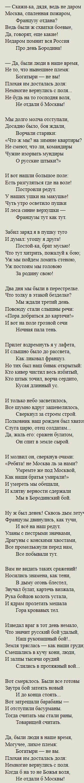 Стихотворение Бородино М. Ю. Лермонтова анализ и разбор стиха