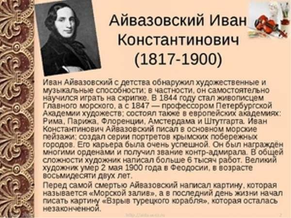 Как прошло детство Айвазовского