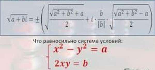 Одна из формул квадратного уравнения