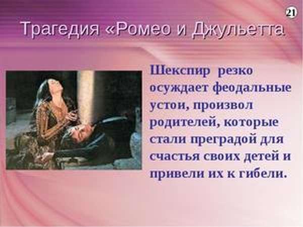 Шекспир автор Ромео и Джульетта