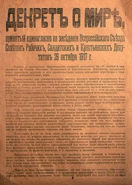Первые преобразования большевиков