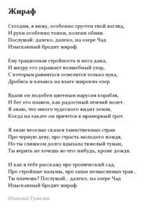 анализ стихотворения взаимопонимание