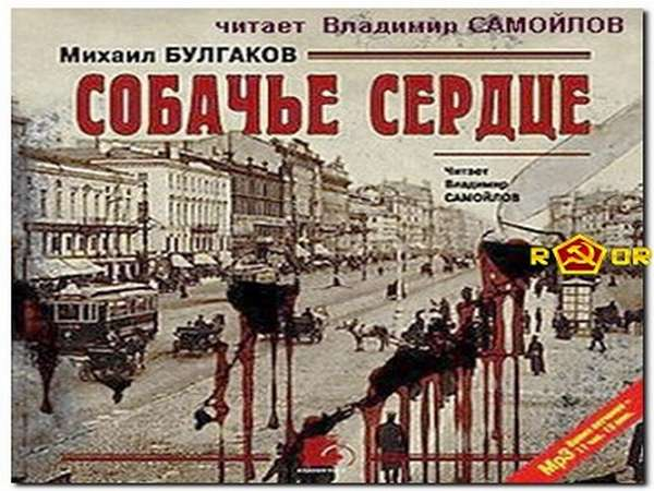 повесть М. Булгакова