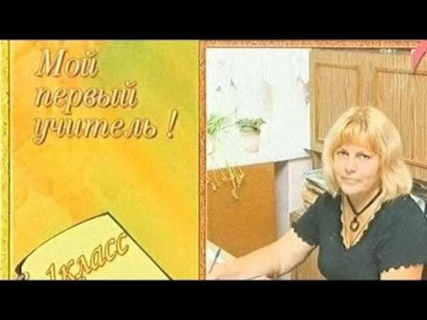 описание учителя сочинение