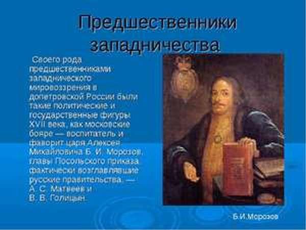Предшественники западников в России