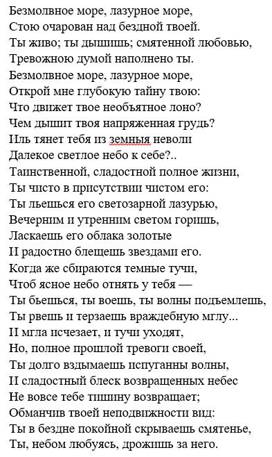 Стихотворение «Море» В .А. Жуковского разбор и анализ по плану