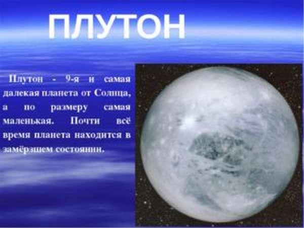 самая дальняя планета солнечной системы