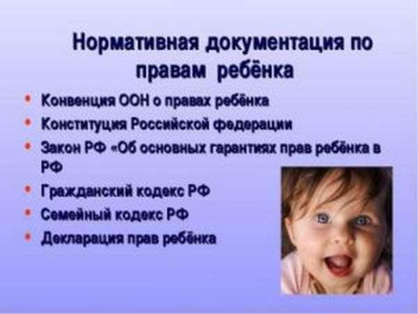 статьи конвенции оон о правах ребенка