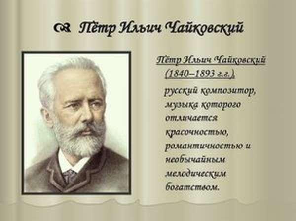 Биография Чайковского