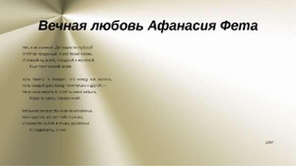 Творчество поэта Афанасия Фета