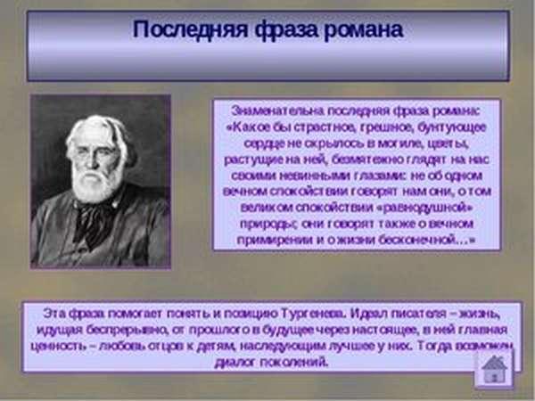 Последняя глава романа Ивана Сергеевича Тургенева Отцы и дети