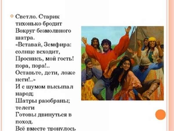 Автор поэмы Цыганы
