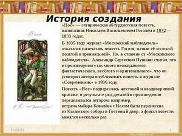 Как создавалась повесть Гоголя Нос