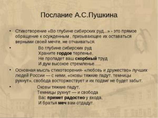во глубине сибирских руд тема