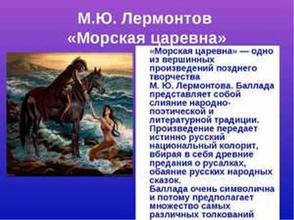 Самые известные работа Лермонтова