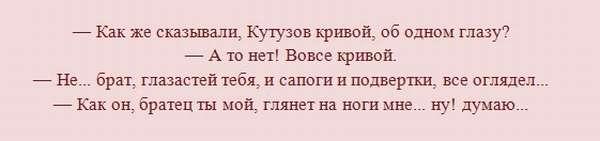 Образ и характеристика Кутузова в романе Война и мир