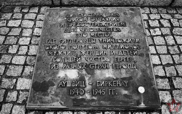 Табличка монумента