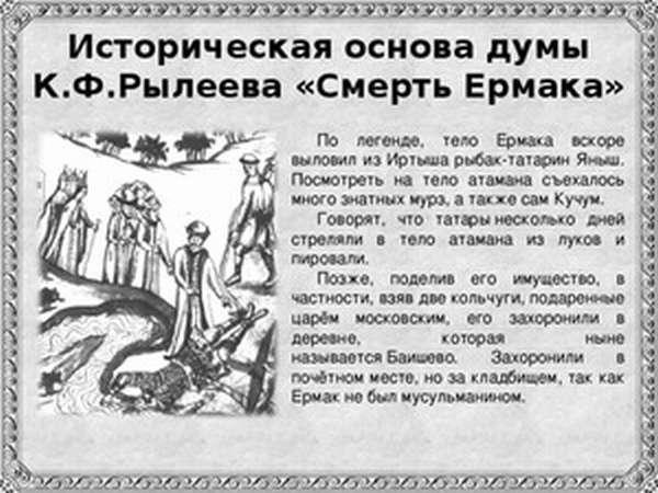 Историческая основа думы «Смерть Ермака» К. Ф. Рылеева