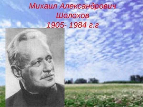 Интересные факты биографии Шолохова