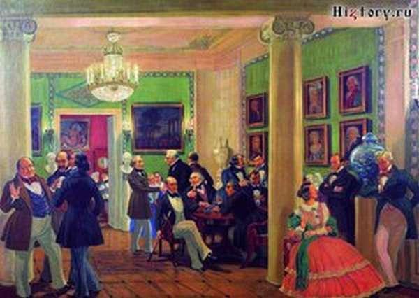 Собрание в 40-е годы 19 века