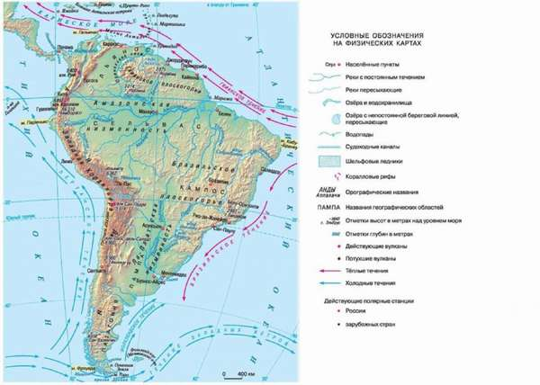 Сравнение рельефа Южной Америки и Африки   География. Реферат ...