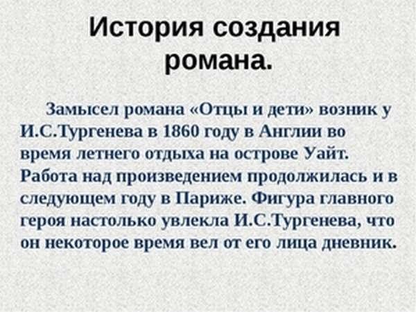 Автор романа Отцы и дети