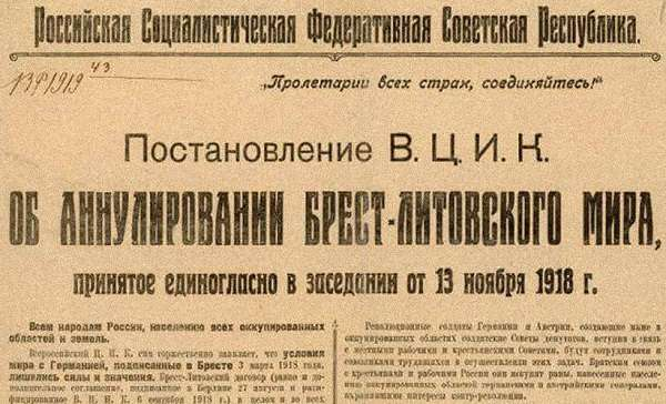 Брестский мир условия, причины, значение подписания мирного договора