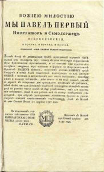 Указ (манифест) о трехдневной барщине