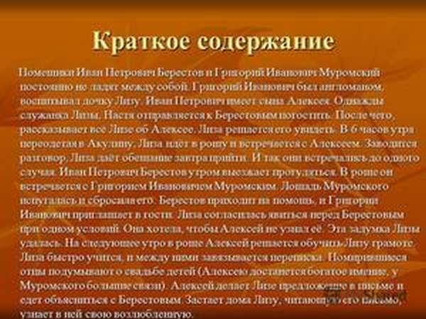 Главы повести Барышня-крестьянка