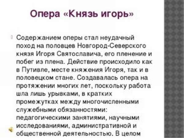 кто написал оперу князь игорь