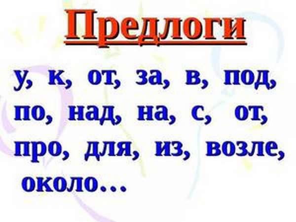 Какие предлоги в русском языке