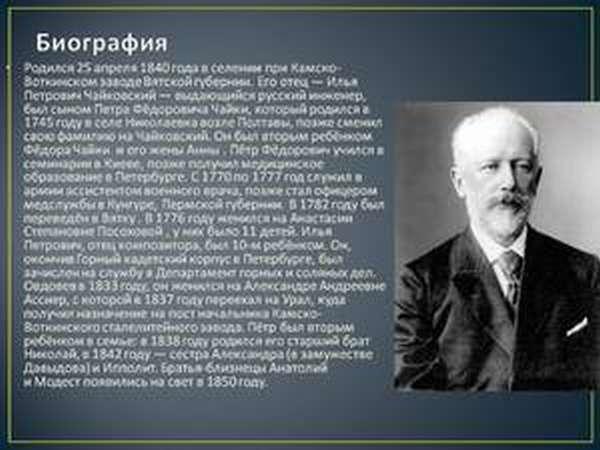 Композитор Чайковский