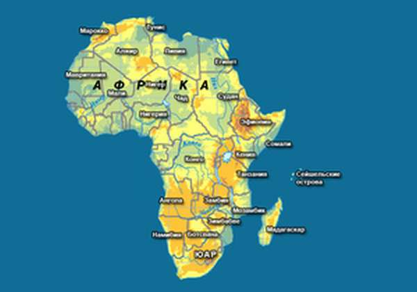 Второй по величине континент