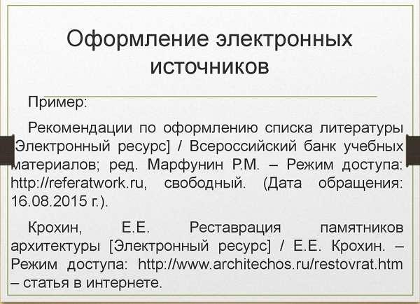 Оформление списка литературы по ГОСТУ правила, требования и пример