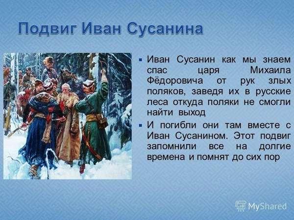 Легенда о Иване Сусанине