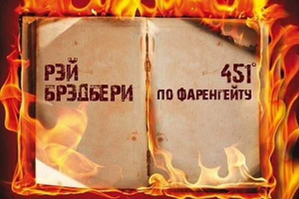 451 градус по Фаренгейту краткое содержание романа Р. Брэдбери