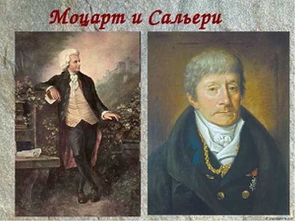 Пушкин А.С. «Моцарт и Сальери»