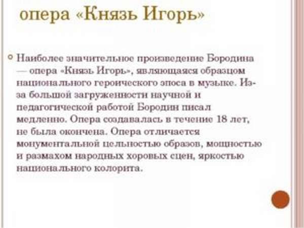 действующие лица оперы князь игорь